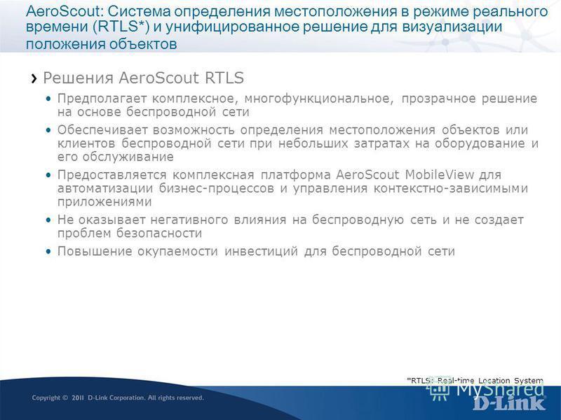 AeroScout: Система определения местоположения в режиме реального времени (RTLS*) и унифицированное решение для визуализации положения объектов Решения AeroScout RTLS Предполагает комплексное, многофункциональное, прозрачное решение на основе беспрово