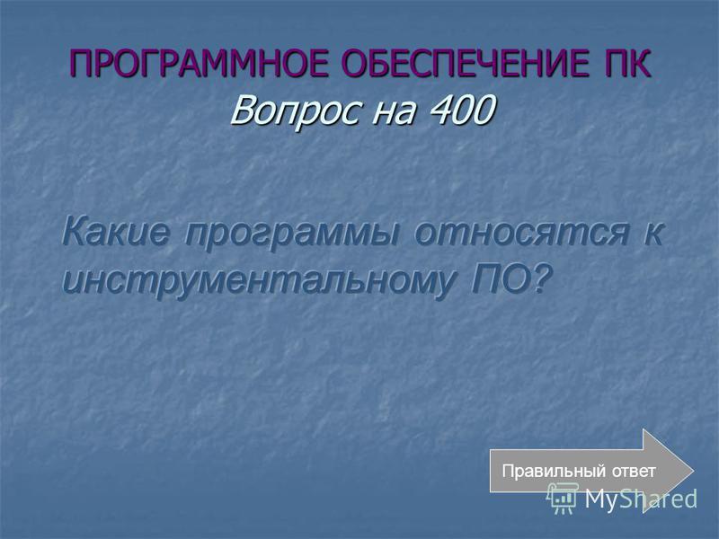 ПРОГРАММНОЕ ОБЕСПЕЧЕНИЕ ПК Вопрос на 400 Правильный ответ