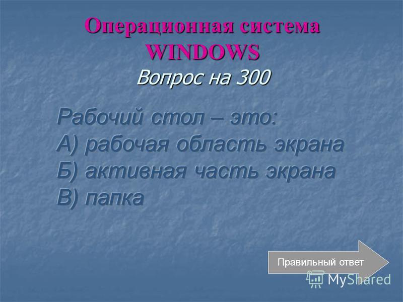 Операционная система WINDOWS Вопрос на 300 Правильный ответ