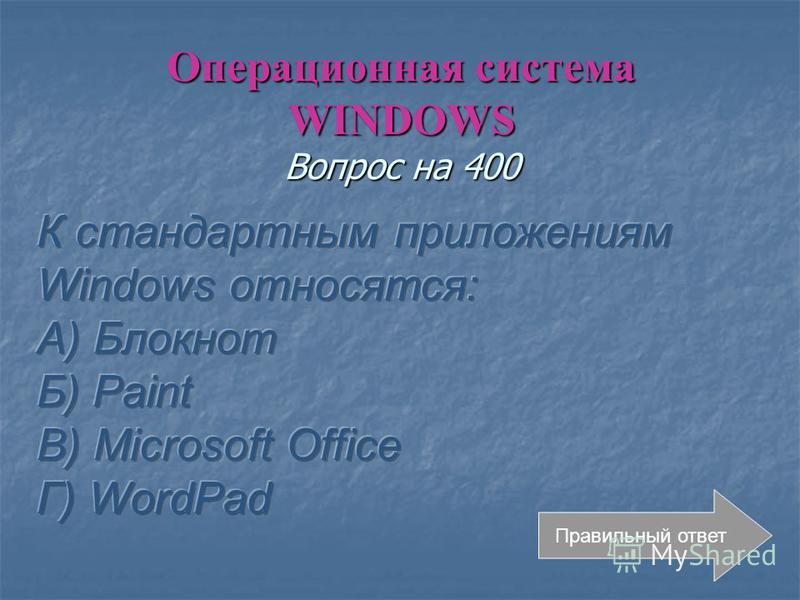 Операционная система WINDOWS Вопрос на 400 Правильный ответ