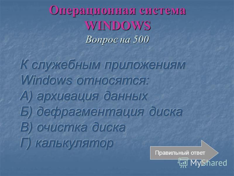 Операционная система WINDOWS Вопрос на 500 Правильный ответ