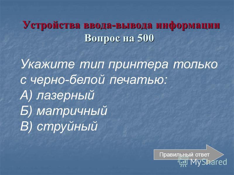Устройства ввода-вывода информации Вопрос на 500 Устройства ввода-вывода информации Вопрос на 500 Правильный ответ
