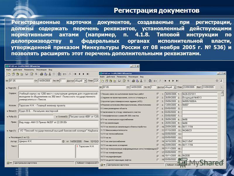 Регистрация документов Регистрационные карточки документов, создаваемые при регистрации, должны содержать перечень реквизитов, установленный действующими нормативными актами (например, п. 4.1.8. Типовой инструкции по делопроизводству в федеральных ор
