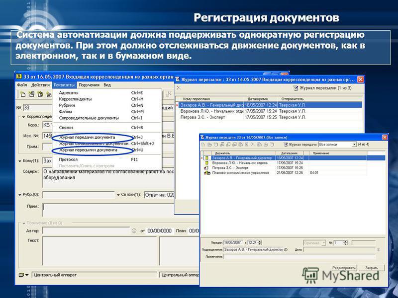 Система автоматизации должна поддерживать однократную регистрацию документов. При этом должно отслеживаться движение документов, как в электронном, так и в бумажном виде.