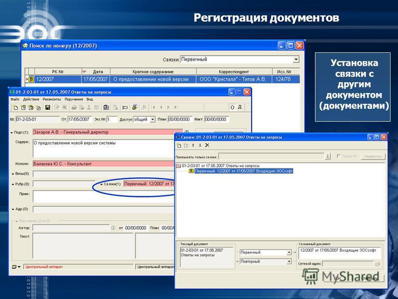 Регистрация документов Установка связки с другим документом (документами)