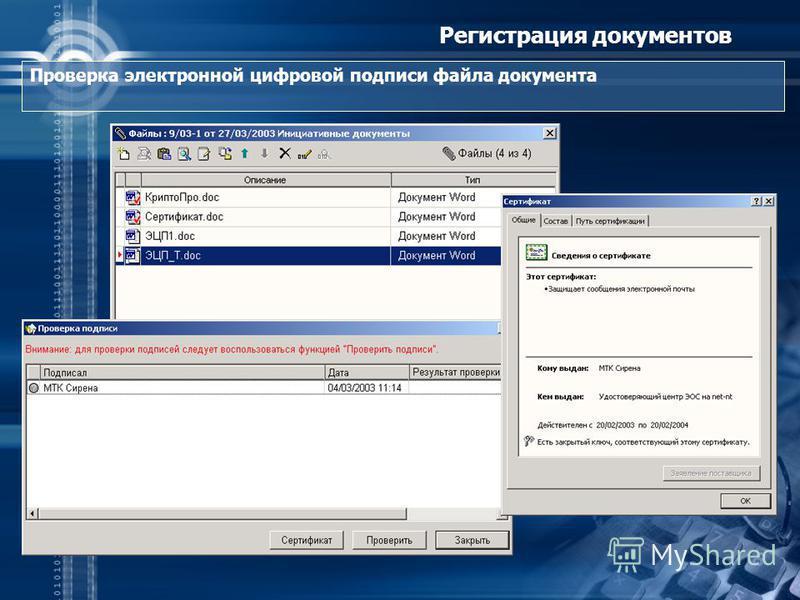 Регистрация документов Проверка электронной цифровой подписи файла документа