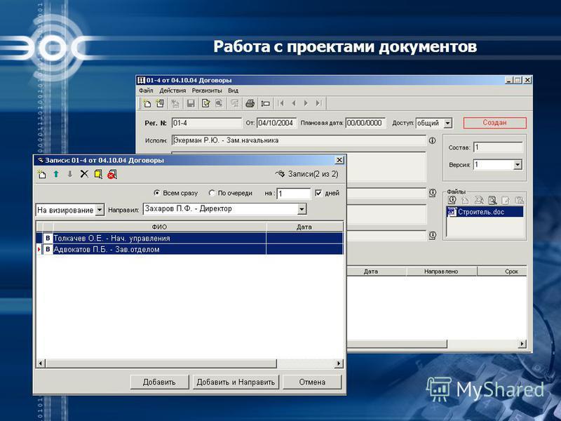 Работа с проектами документов