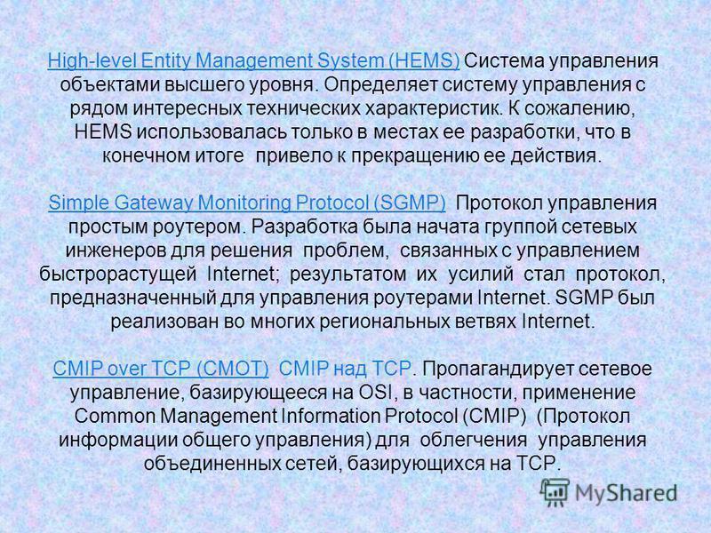 High-level Entity Management System (HEMS) Система управления объектами высшего уровня. Определяет систему управления с рядом интересных технических характеристик. К сожалению, HEMS использовалась только в местах ее разработки, что в конечном итоге п