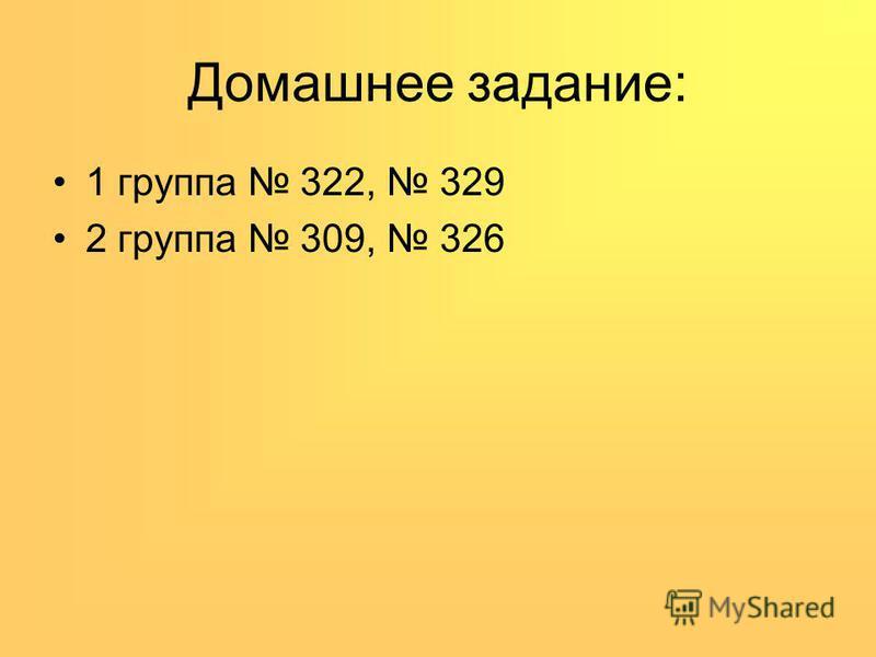 Домашнее задание: 1 группа 322, 329 2 группа 309, 326