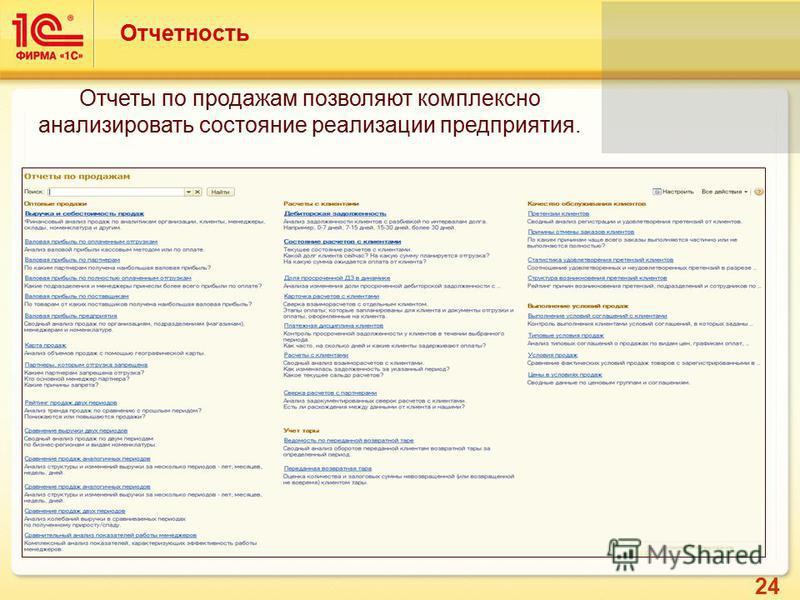24 Отчетность Отчеты по продажам позволяют комплексно анализировать состояние реализации предприятия.