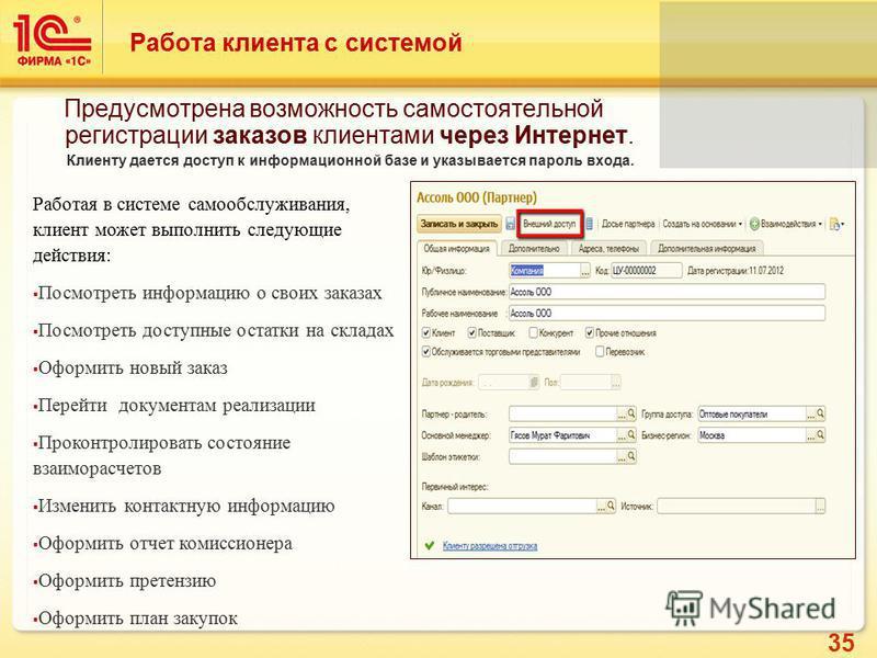 35 Работа клиента с системой Предусмотрена возможность самостоятельной регистрации заказов клиентами через Интернет. Клиенту дается доступ к информационной базе и указывается пароль входа. Работая в системе самообслуживания, клиент может выполнить сл