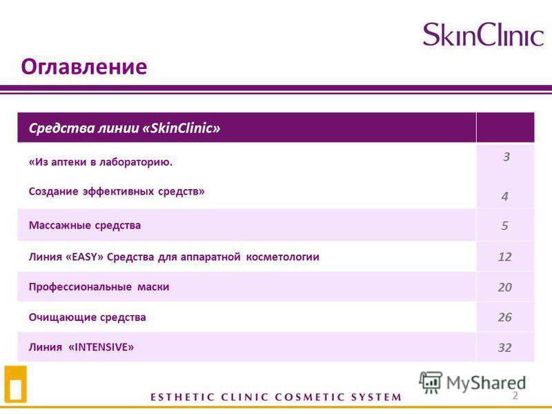 Оглавление Средства линии «SkinClinic» «Из аптеки в лабораторию. Создание эффективных средств» 3 4 Массажные средства 5 Линия «EASY» Средства для аппаратной косметологии 12 Профессиональные маски 2020 Очищающие средства 26 Линия «INTENSIVE» 3232 2
