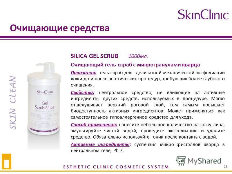 SILICA GEL SCRUB 1000 мл. Очищающий гель-скраб с микрогранулами кварца Показания: гель-скраб для деликатной механической эксфолиации кожи до и после эстетических процедур, требующих более глубокого очищения. Свойства: нейтральное средство, не влияюще