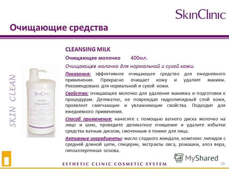 CLEANSING MILK Очищающее молочко 400 мл. Очищающее молочко для нормальной и сухой кожи. Показания: эффективное очищающее средство для ежедневного применения. Прекрасно очищает кожу и удаляет макияж. Рекомендовано для нормальной и сухой кожи. Свойства