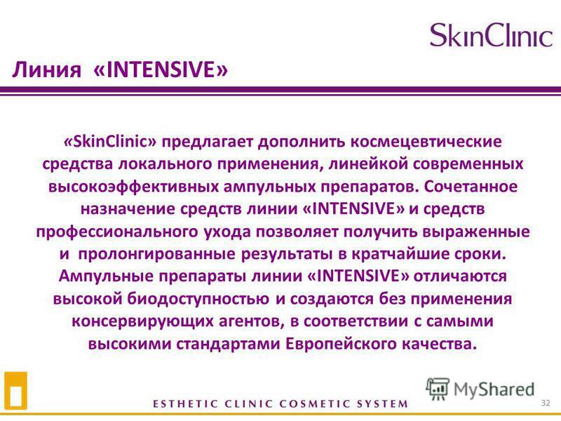 «SkinClinic» предлагает дополнить космецевтические средства локального применения, линейкой современных высокоэффективных ампульных препаратов. Сочетанное назначение средств линии «INTENSIVE» и средств профессионального ухода позволяет получить выраж