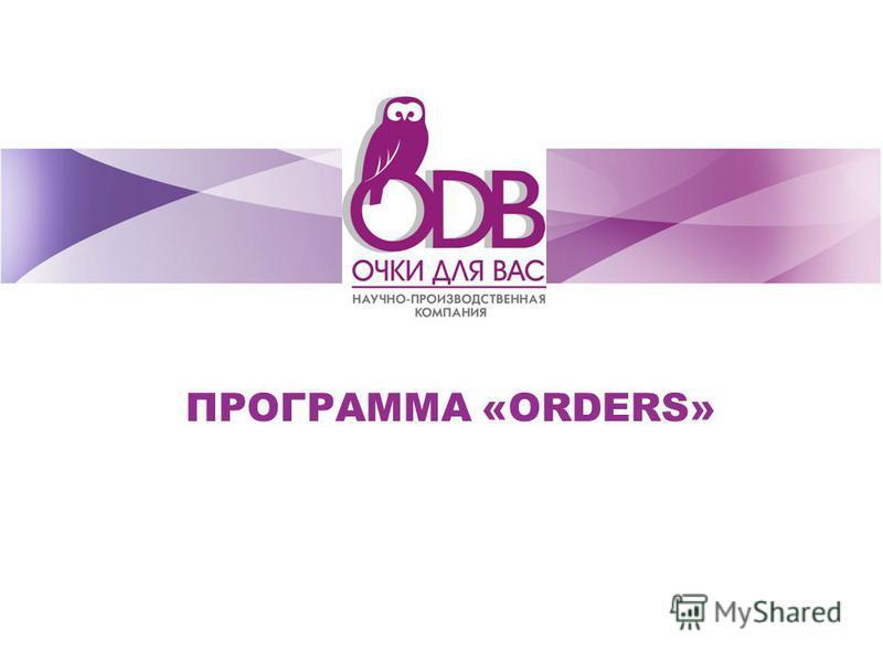 ПРОГРАММА «ORDERS»