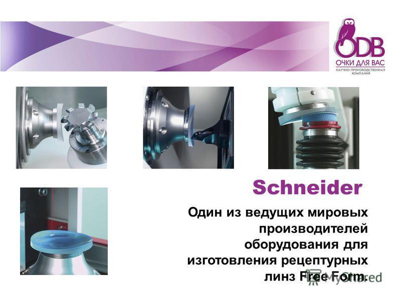 Один из ведущих мировых производителей оборудования для изготовления рецептурных линз Free Form. Schneider