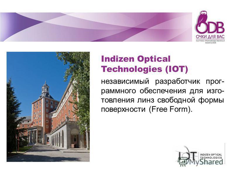 независимый разработчик программного обеспечения для изготовления линз свободной формы поверхности (Free Form). Indizen Optical Technologies (IOT)