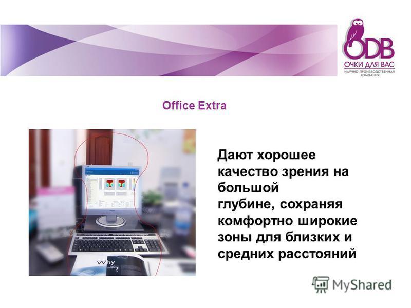 Office Extra Дают хорошее качество зрения на большой глубине, сохраняя комфортно широкие зоны для близких и средних расстояний
