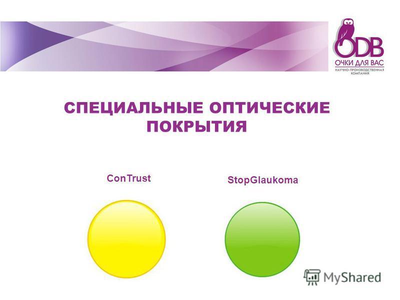СПЕЦИАЛЬНЫЕ ОПТИЧЕСКИЕ ПОКРЫТИЯ ConTrust StopGlaukoma