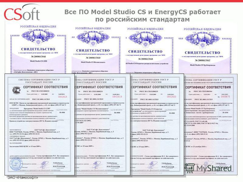 ЗАО «Нанософт» Все ПО Model Studio CS и EnergyCS работает по российским стандартам