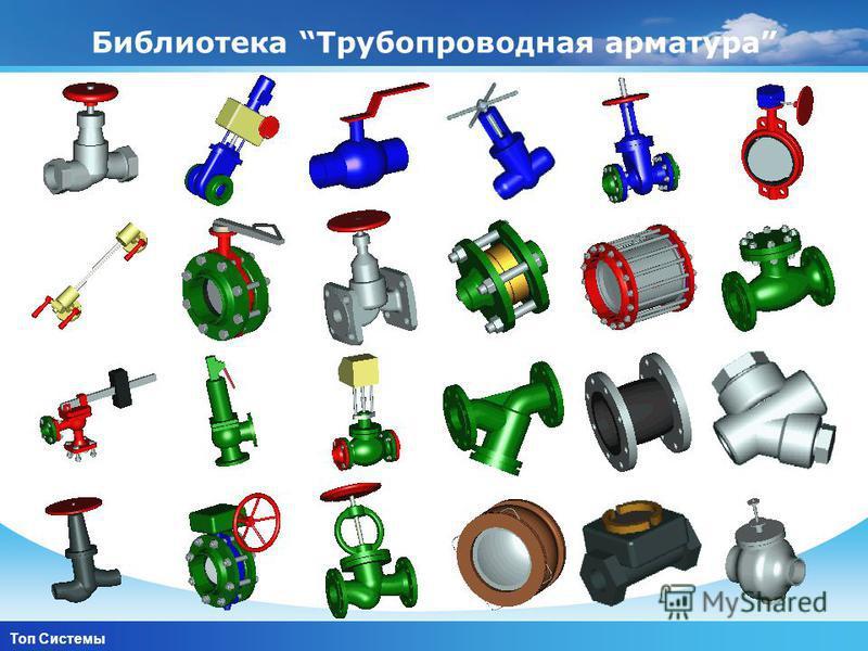www.themegallery.com Company Logo Библиотека Трубопроводная арматура Топ Системы