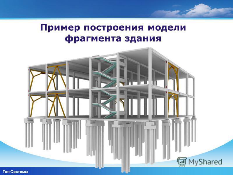 www.themegallery.com Company Logo Пример построения модели фрагмента здания Топ Системы