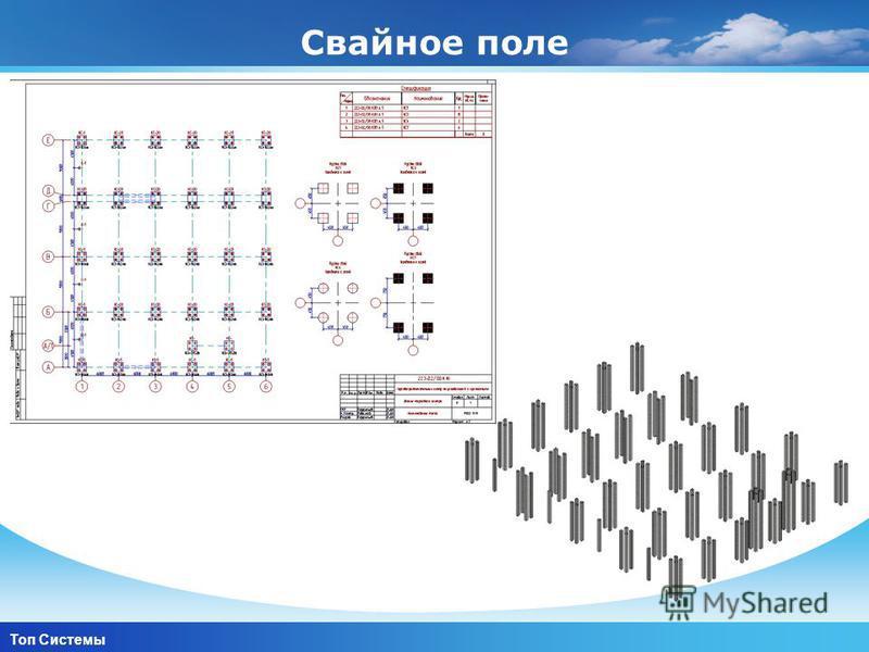 www.themegallery.com Company Logo Свайное поле Топ Системы