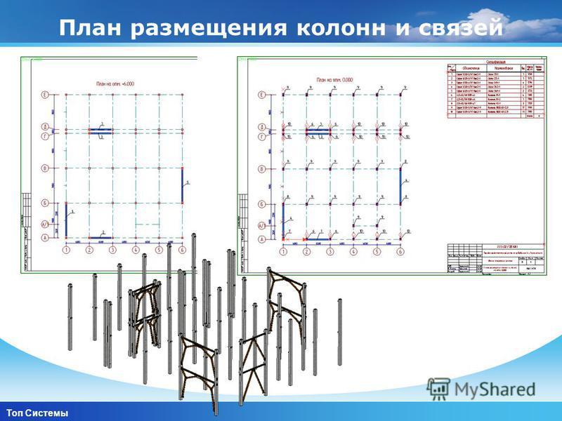 www.themegallery.com Company Logo План размещения колонн и связей Топ Системы