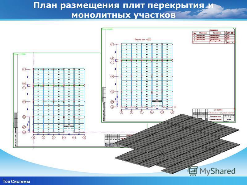 www.themegallery.com Company Logo План размещения плит перекрытия и монолитных участков Топ Системы