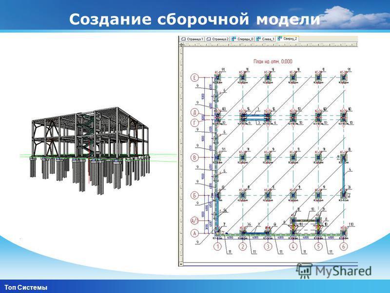 www.themegallery.com Company Logo Создание сборочной модели Топ Системы