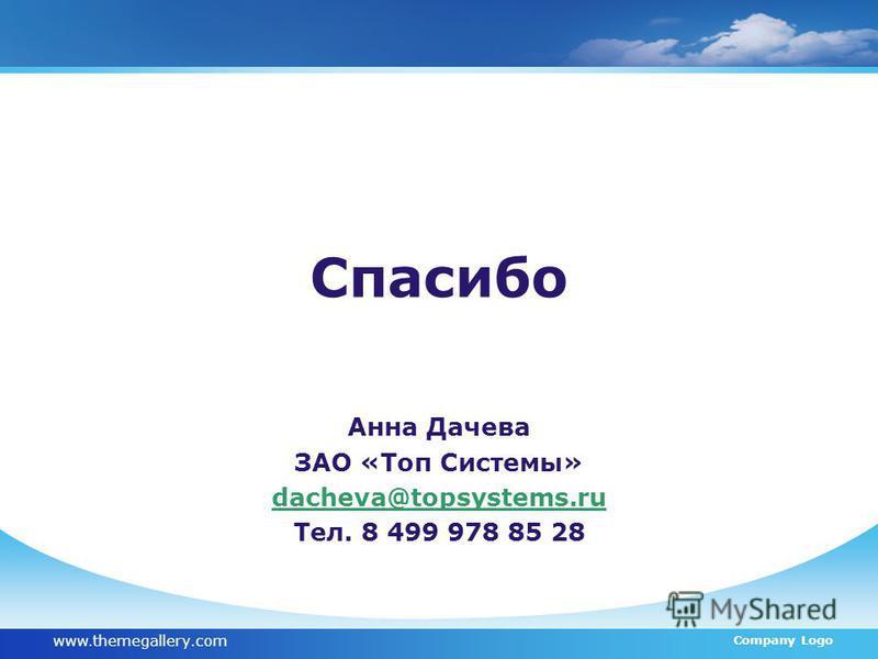 Спасибо Анна Дачева ЗАО «Топ Системы» dacheva@topsystems.ru Тел. 8 499 978 85 28 www.themegallery.com Company Logo