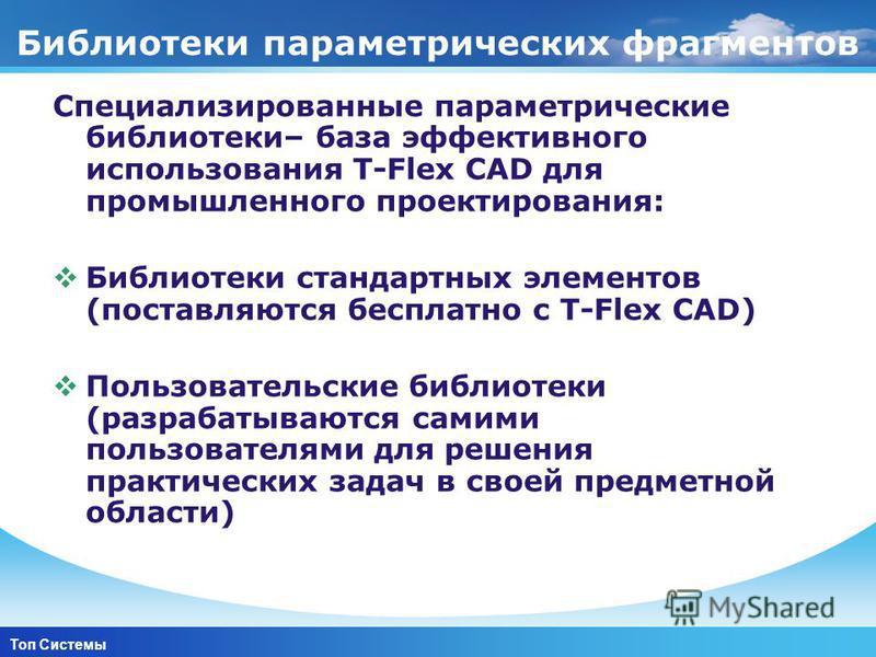 www.themegallery.com Company Logo Библиотеки параметрических фрагментов Специализированные параметрические библиотеки– база эффективного использования T-Flex CAD для промышленного проектирования: Библиотеки стандартных элементов (поставляются бесплат
