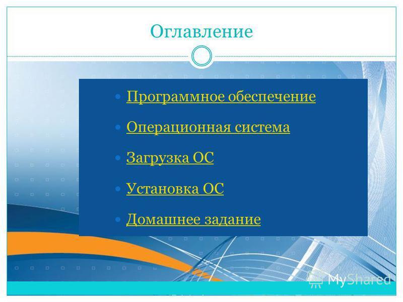 Оглавление Программное обеспечение Операционная система Загрузка ОС Установка ОС Домашнее задание