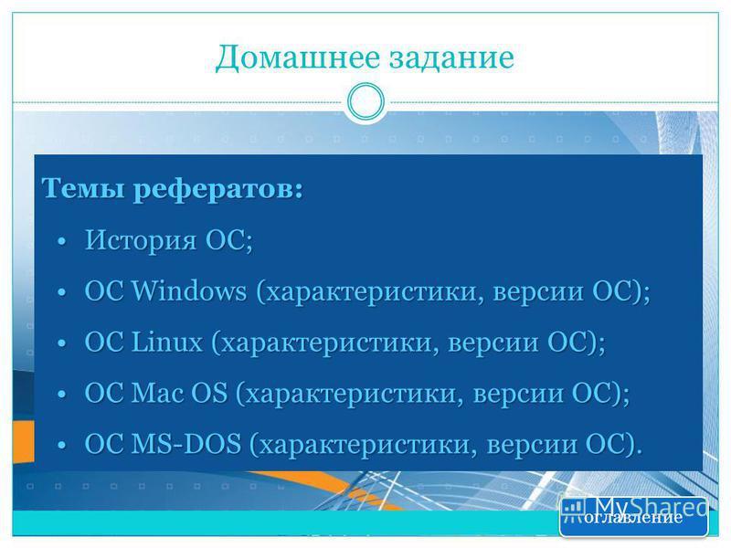 Темы рефератов: История ОС;История ОС; ОС Windows (характеристики, версии ОС);ОС Windows (характеристики, версии ОС); ОС Linux (характеристики, версии ОС);ОС Linux (характеристики, версии ОС); ОС Mac OS (характеристики, версии ОС);ОС Mac OS (характер