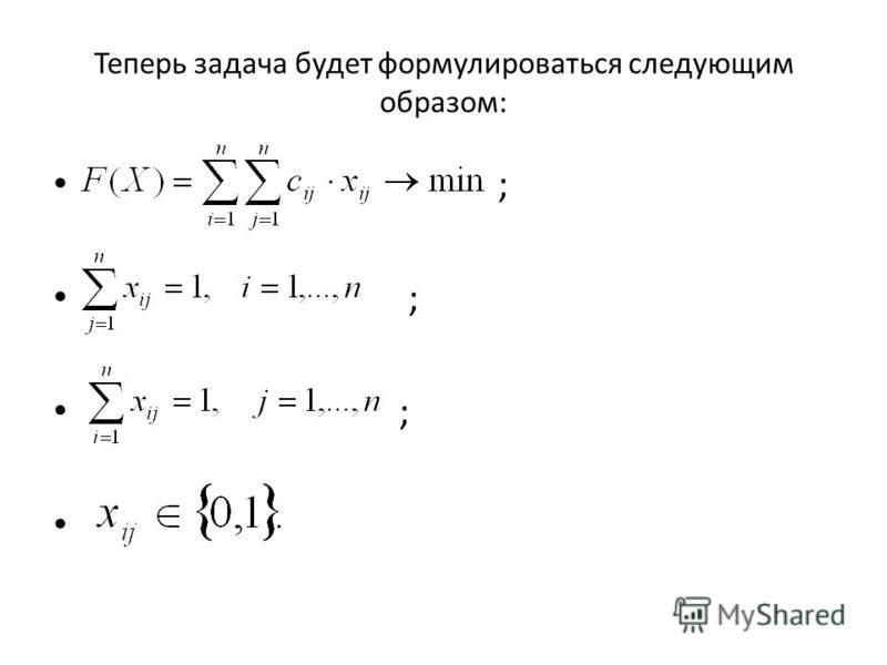 Теперь задача будет формулироваться следующим образом: ;