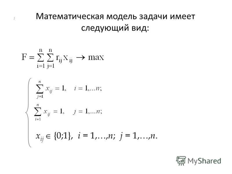Математическая модель задачи имеет следующий вид: ; x ij {0;1}, i = 1,…, n ; j = 1,…, n.