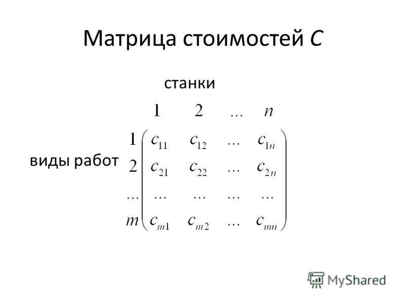 Матрица стоимостей C станки виды работ