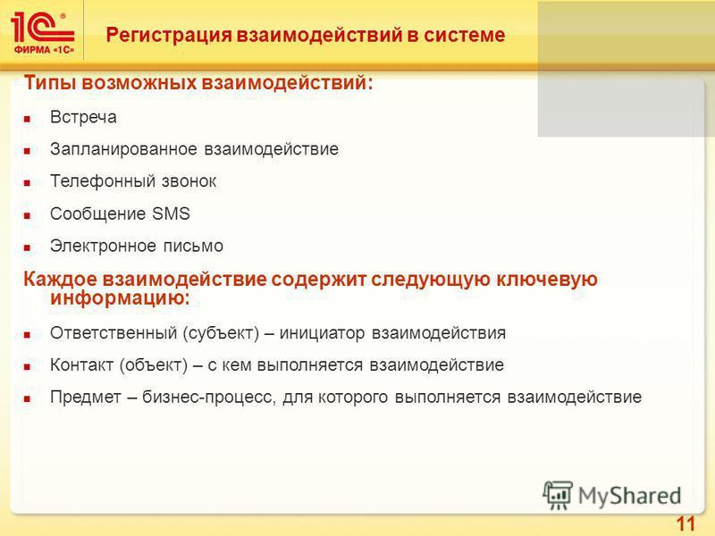 11 Регистрация взаимодействий в системе Типы возможных взаимодействий: Встреча Запланированное взаимодействие Телефонный звонок Сообщение SMS Электронное письмо Каждое взаимодействие содержит следующую ключевую информацию: Ответственный (субъект) – и