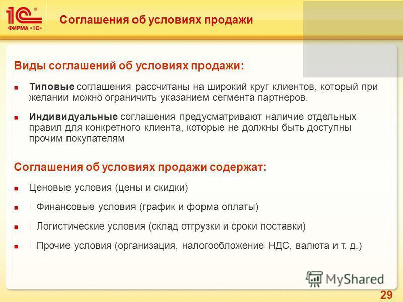 29 Соглашения об условиях продажи Виды соглашений об условиях продажи: Типовые соглашения рассчитаны на широкий круг клиентов, который при желании можно ограничить указанием сегмента партнеров. Индивидуальные соглашения предусматривают наличие отдель