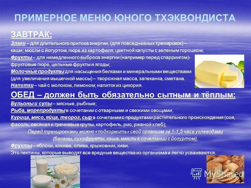 ПРИМЕРНОЕ МЕНЮ ЮНОГО ТХЭКВОНДИСТА ЗАВТРАК: Злаки – для длительного притока энергии, (для повседневных тренировок) – каши; мюсли с йогуртом, пюре из картофеля; цветной капусты с зеленым горошком; Фрукты – для немедленного выброса энергии (например пер