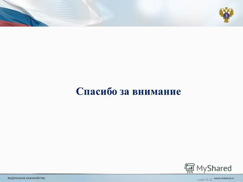 Спасибо за внимание слайд 18
