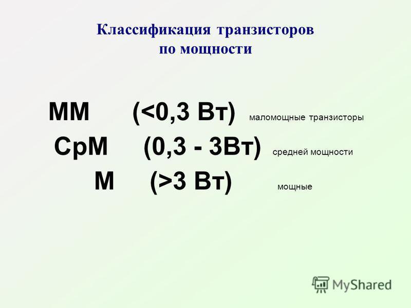 Классификация транзисторов по мощности ММ (3 Вт) мощные