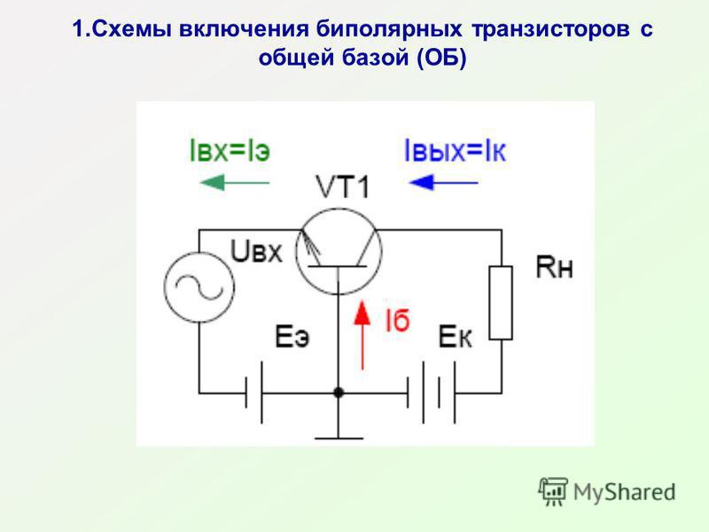 1. Схемы включения биполярных транзисторов с общей базой (ОБ)