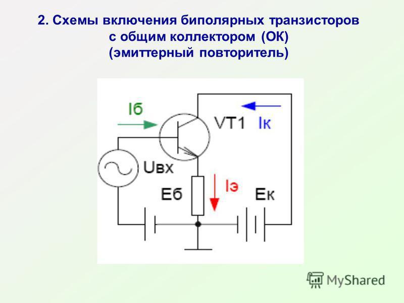 2. Схемы включения биполярных транзисторов с общим коллектором (ОК) (эмиттерный повторитель)