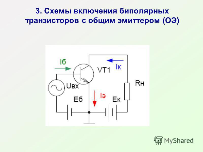 3. Схемы включения биполярных транзисторов с общим эмиттером (ОЭ)