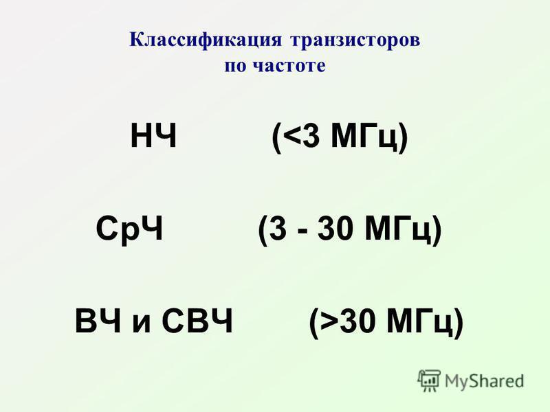 Классификация транзисторов по частоте НЧ (30 МГц)
