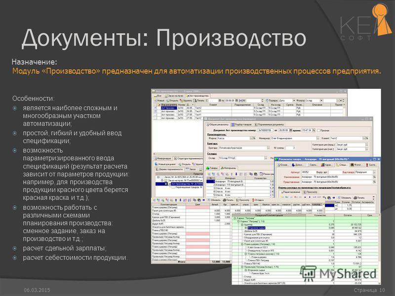 Документы: Производство Особенности: является наиболее сложным и многообразным участком автоматизации; простой, гибкий и удобный ввод спецификации; возможность параметризированного ввода спецификаций (результат расчета зависит от параметров продукции