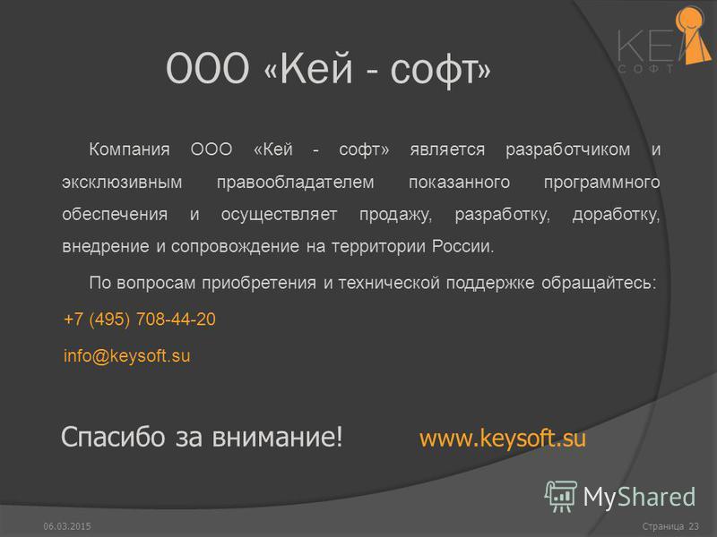 ООО «Кей - софт» Компания ООО «Кей - софт» является разработчиком и эксклюзивным правообладателем показанного программного обеспечения и осуществляет продажу, разработку, доработку, внедрение и сопровождение на территории России. По вопросам приобрет
