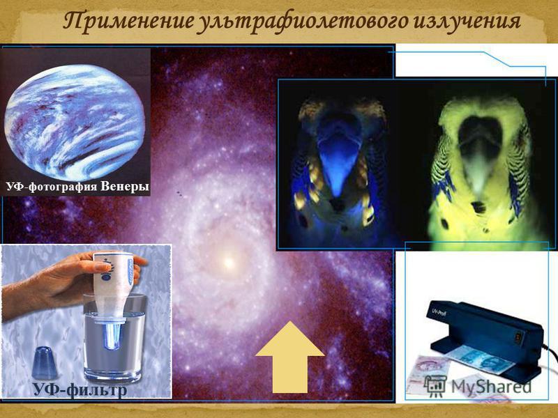 УФ-фотография Венеры УФ-фильтр Применение ультрафиолетового излучения